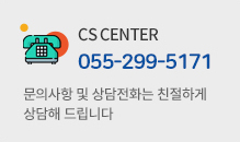 cs center 055-214-1791
